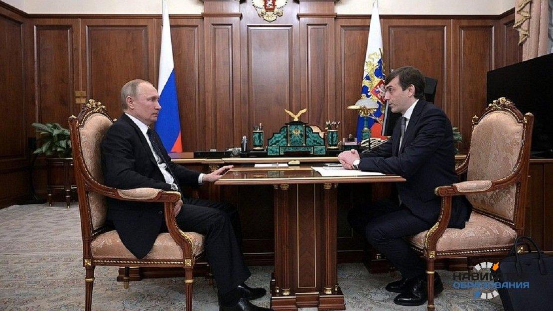 С. Кравцов рассказал президенту о приоритетах Минпросвещения РФ