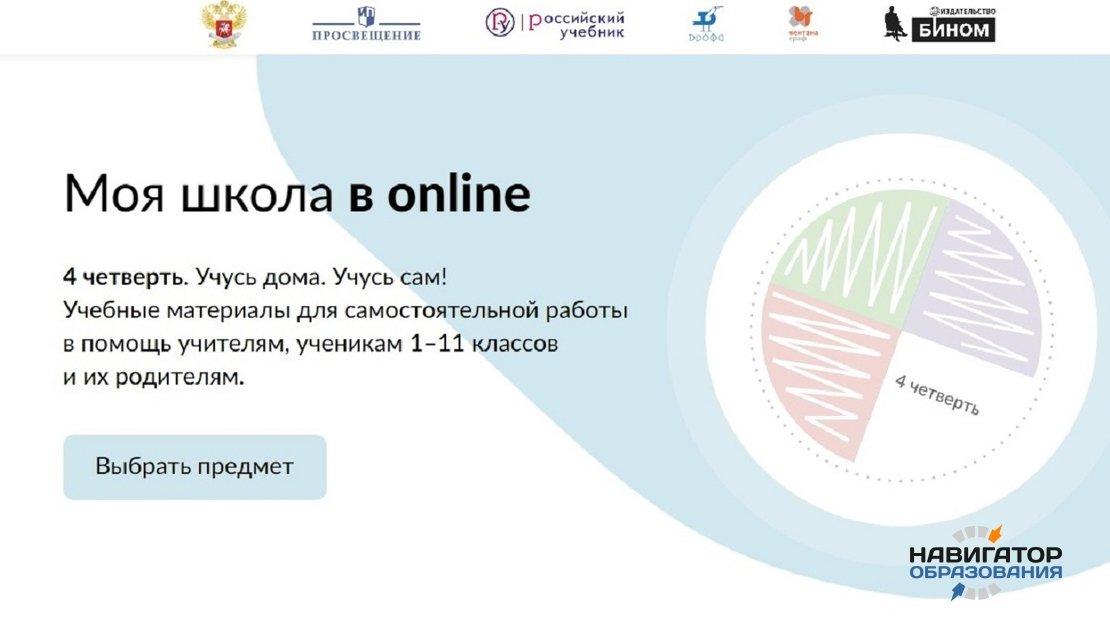 По всей территории РФ начал вещание образовательный телеканал Минпросвещения