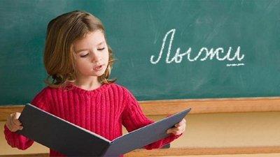 Минпросвещения РФ предложило сформировать правительственную комиссию по русскому языку