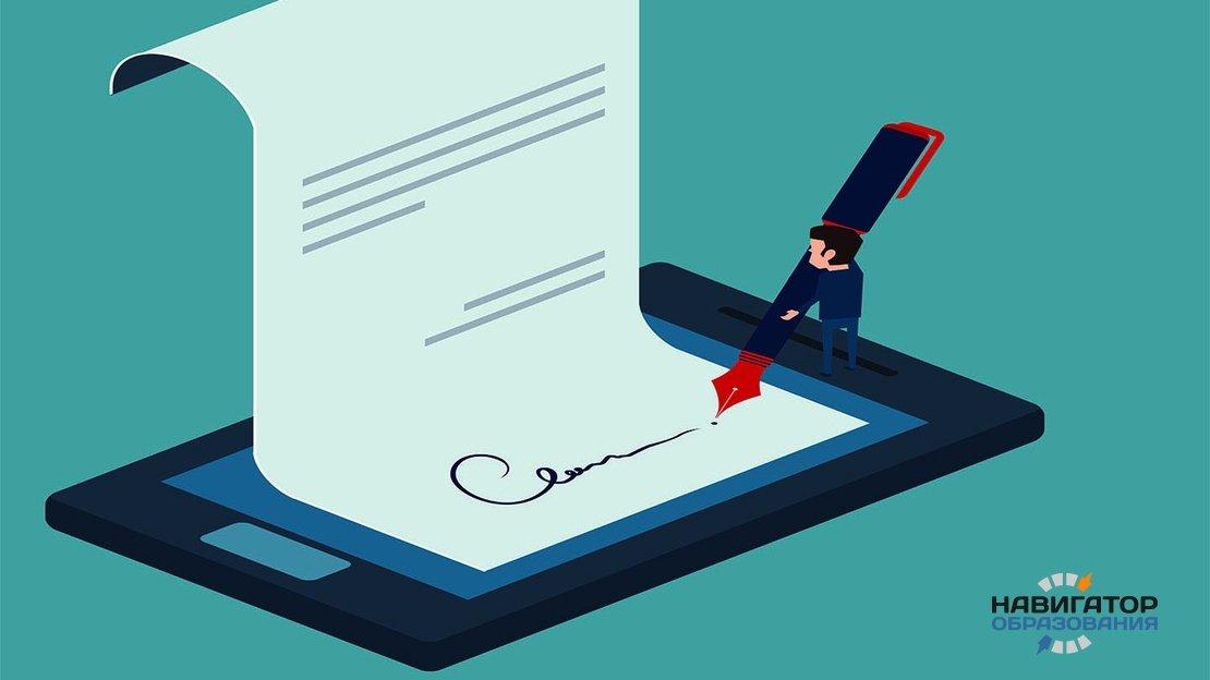Для поступления в вуз абитуриентам нужна будет электронная подпись
