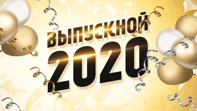 Утверждена программа общефедерального «Выпускного-2020»
