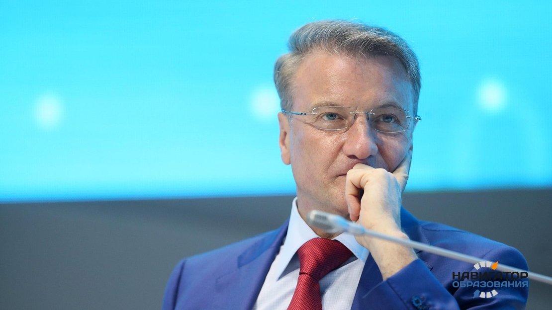 Герман Греф - президент и председатель правления Сбербанка России