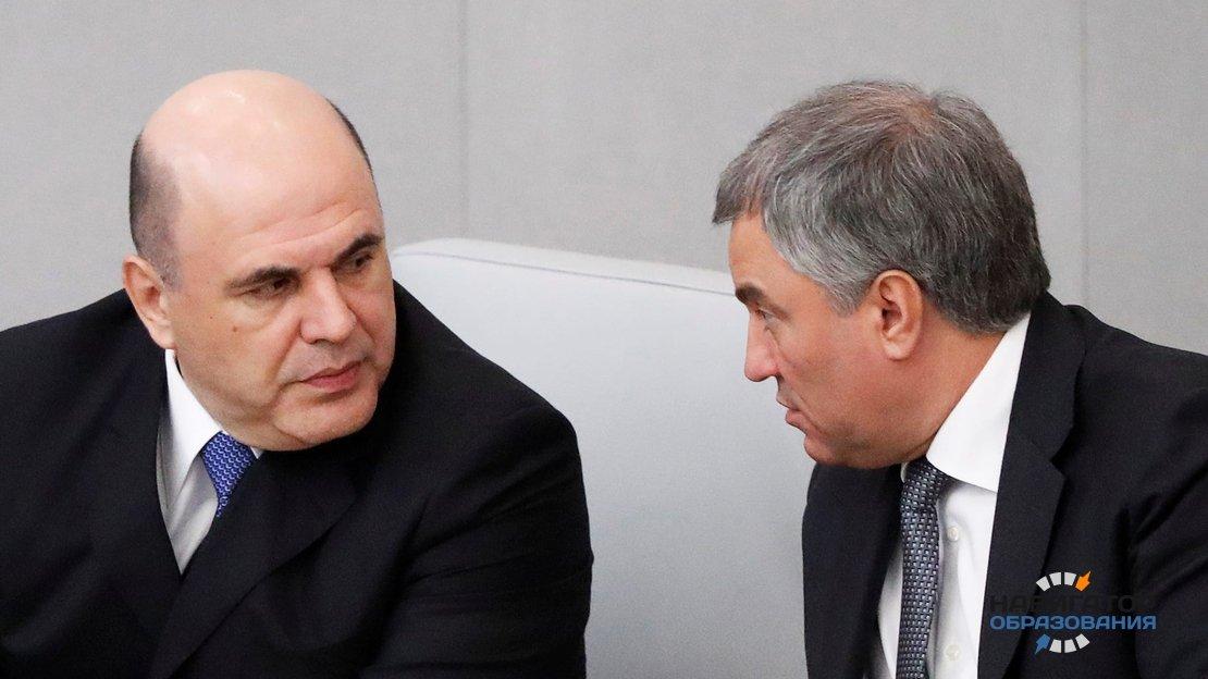 Спикер Госдумы РФ Вячеслав Володин и глава кабмина Михаил Мишустин