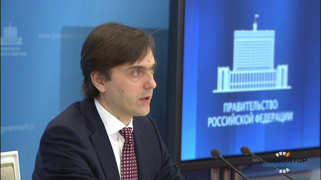 Министр просвещения России на брифинге в Правительстве РФ