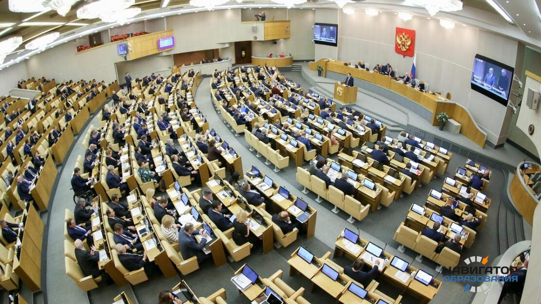 Заседание в Госдуме РФ