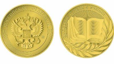 Минпросвещения РФ утвердило новый дизайн школьной медали «За особые успехи в учении»
