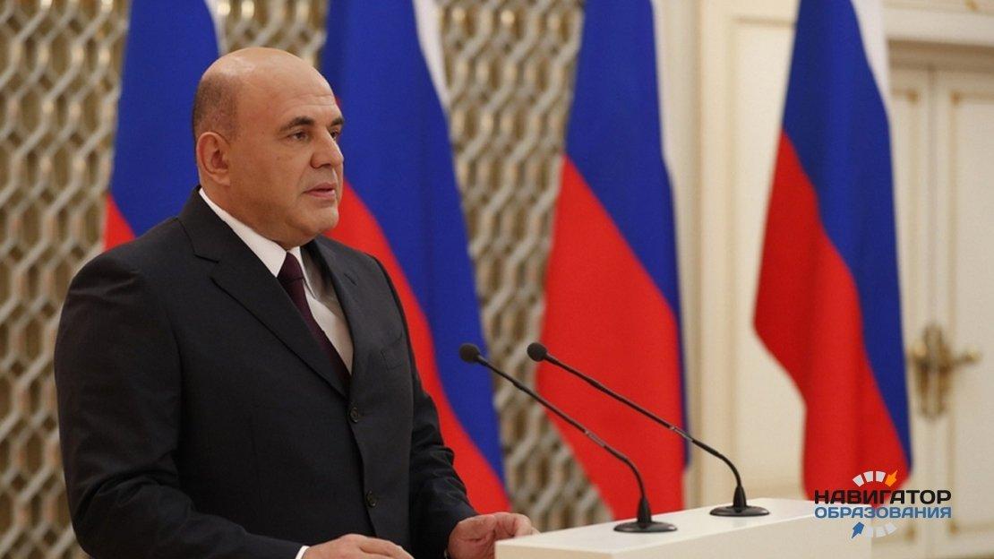 Премьер-министр РФ утвердил состав правительственной комиссии по русскому языку