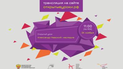 Всероссийский Открытый урок 24 ноября будет посвящён Александру Невскому