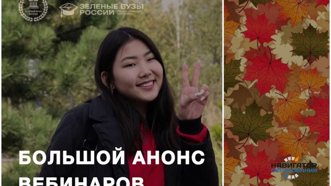 Расписание вебинаров Ассоциации «зелёных» вузов России