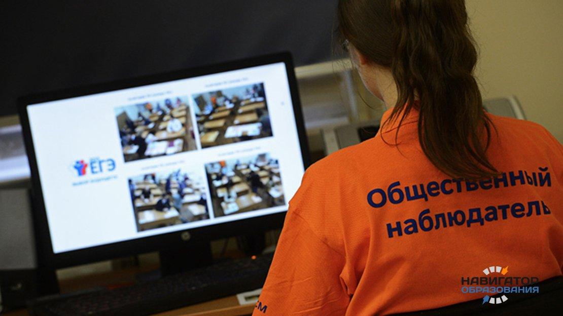 Рособрнадзор планирует усилить онлайн-наблюдение за участниками ЕГЭ в 2021 году