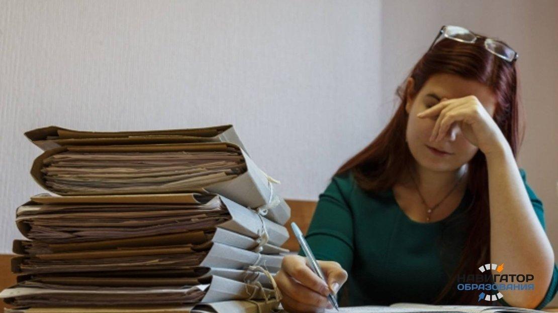 Минпросвещения РФ намерено усилить работу по сокращению бюрократической нагрузки на педагогов