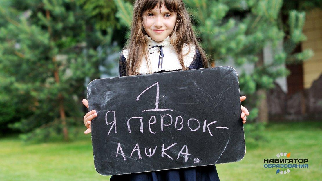 С какого возраста отдавать ребенка в школу?