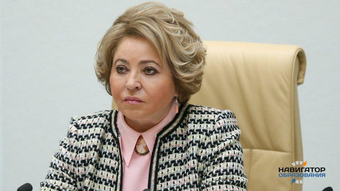 В. Матвиенко раскритиковала доклад министра просвещения о реализации нацпроекта «Образование»