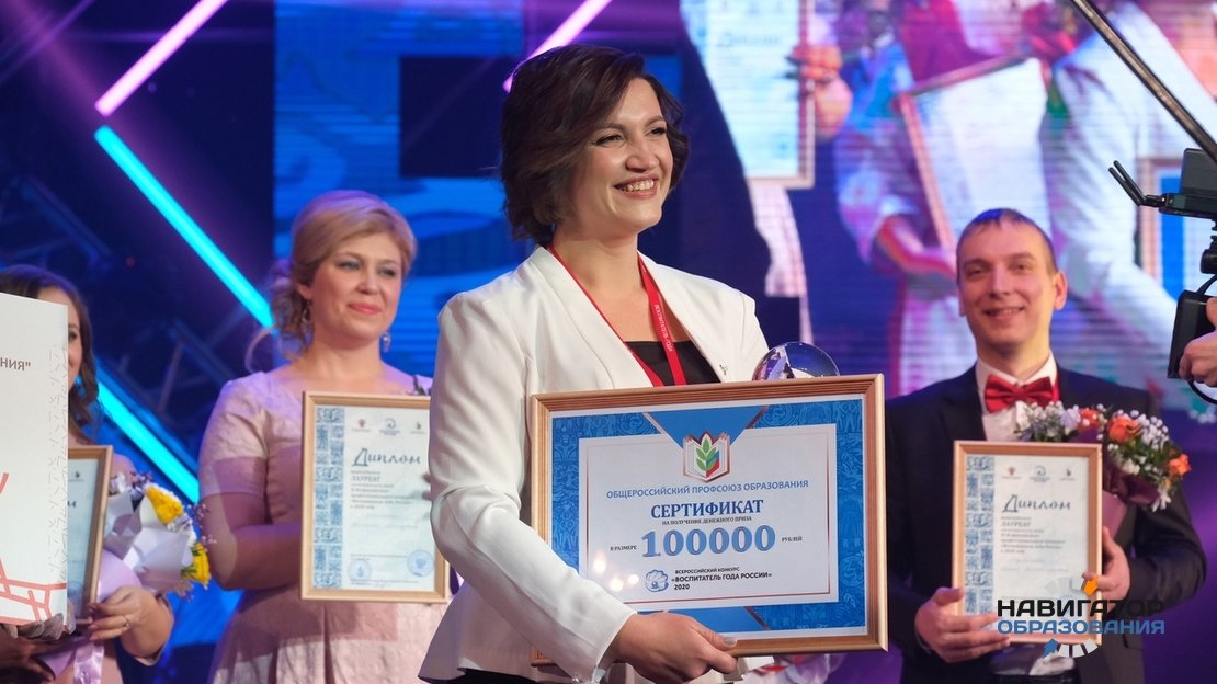 Подведены итоги конкурса «Воспитатель года России – 2020»
