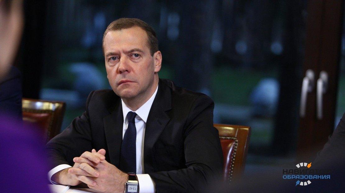 Д. Медведев - председатель президиума Совета при президенте по науке и образованию