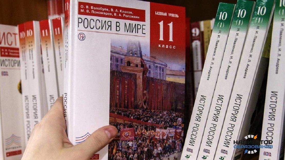 В российских колледжах заменят учебники истории