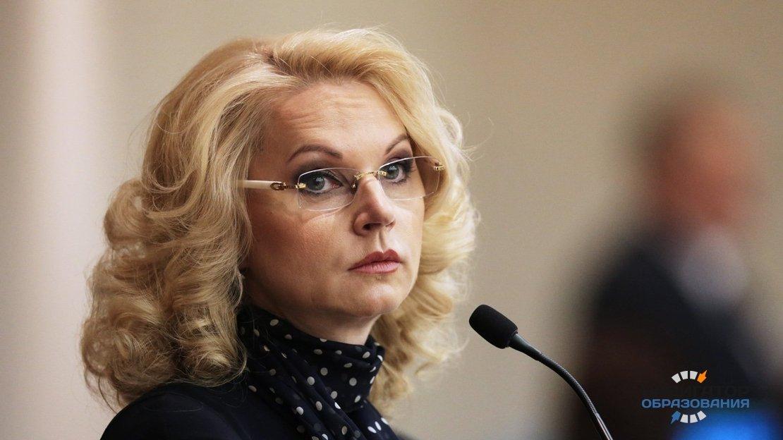 Татьяна Голикова - вице-премьер РФ