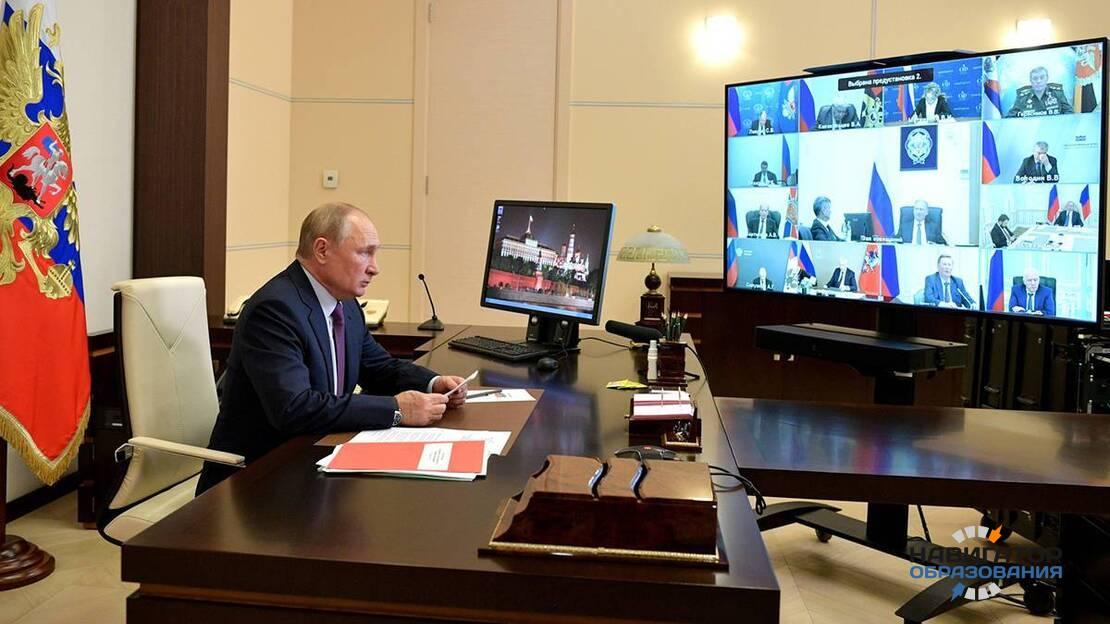Поручения президента РФ по итогам заседания президиума Госсовета