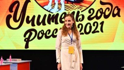 """Екатерина Костылева - победитель конкурса """"Учитель года России - 2021"""""""