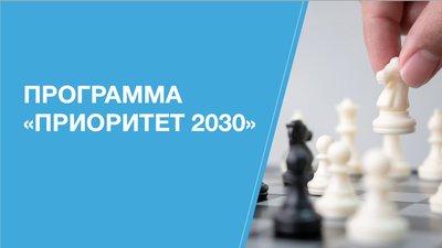 Выбраны университеты, которые получат специальную часть гранта в рамках программы «Приоритет 2030»