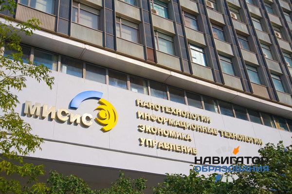 14 ноября в НИТУ «МИСиС» пройдет ежегодный горно-металлургический кадровый форум