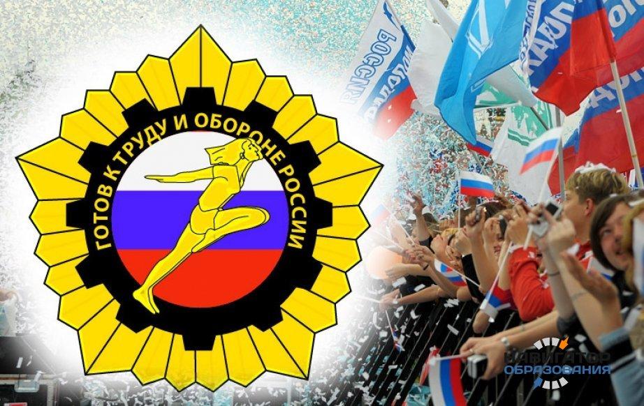 Первый фестиваль Всероссийского ФСК «Готов к труду и обороне» стартует 23 августа