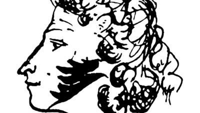 Об Александре Сергеевиче Пушкине: благословение на творчество