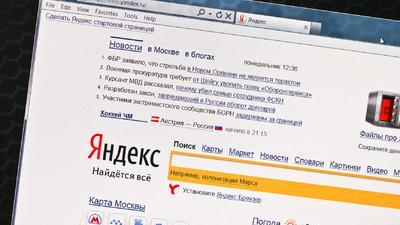 Продлён срок подачи заявок на конференцию Яндекса по программированию