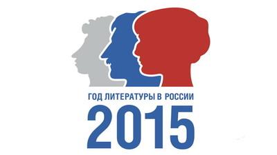 В России открылся портал, посвящённый Году литературы
