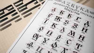 В Москве для учащихся школ работает выставка древнерусского письма