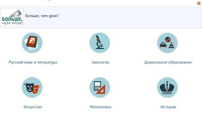 Методподдержка учителей и видеолекции для школьников от Городского методцентра Москвы