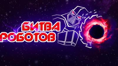Финал московского этапа национального чемпионата по спортивным боям роботов Битва роботов-2016