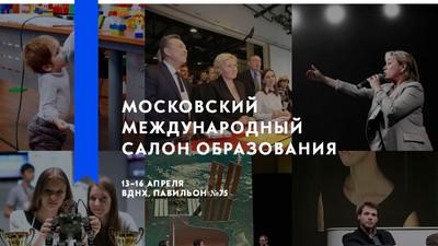 На ВДНХ состоится третий Московский международный салон образования