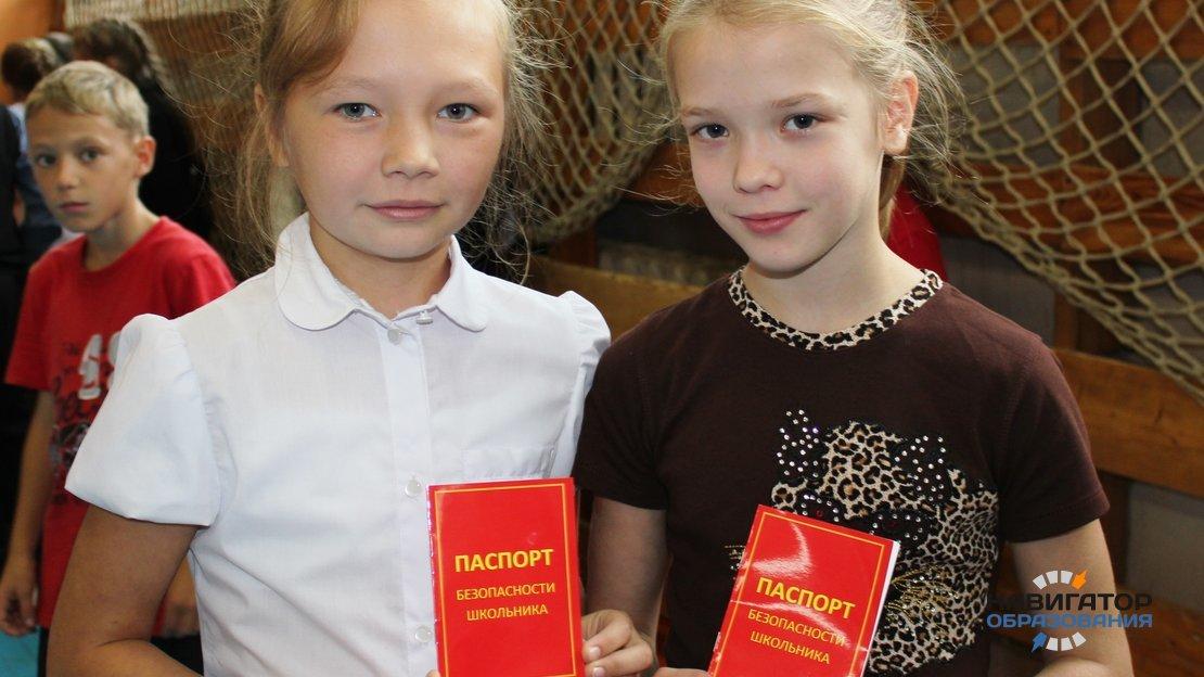 Внедрение паспортов школьника