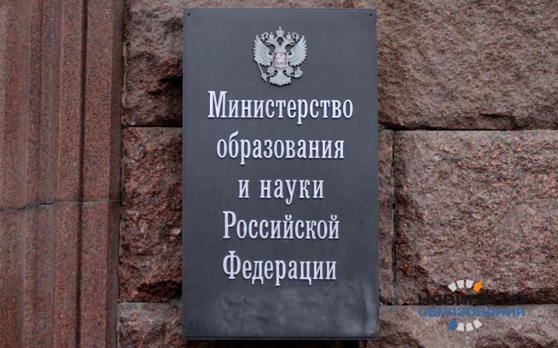 Обыск полицией Минобрнауки РФ