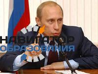 Путин вновь указал на необходимость модернизации высшего образования в России