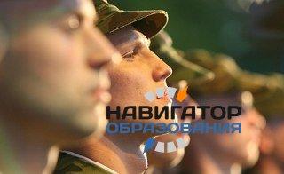 Студенты начнут проходить военную службу в процессе обучения в вузах