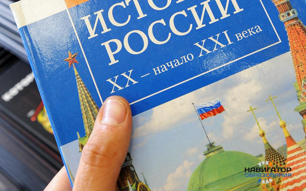Кто займется написанием единого учебника по истории в РФ
