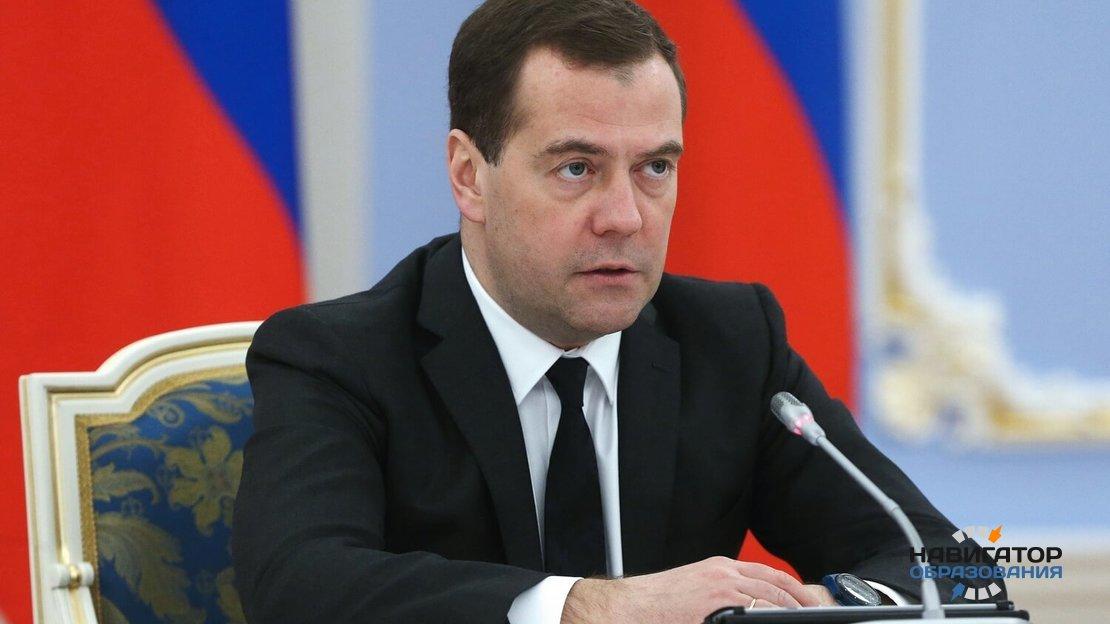 Дмитрий Медведев рассказал о причинах фальсификации диссертаций