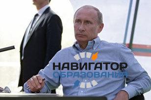 Путин приказал обеспечить всех российских детей местами в детских садах