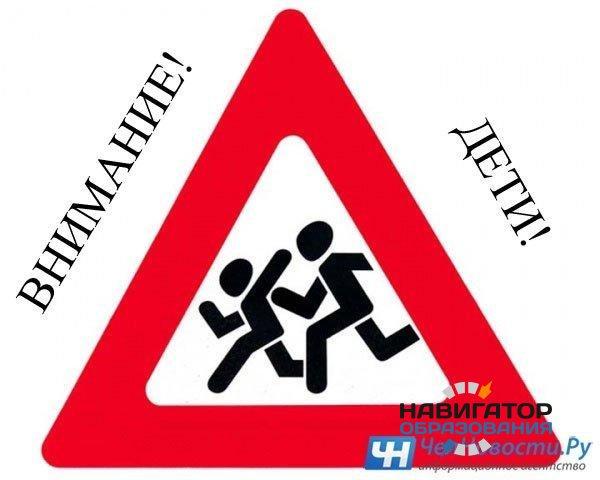 В Кемеровских школах будут созданы паспорта дорожной безопасности