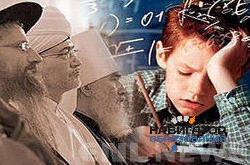 В школах хотят отказаться от изучения основ религии