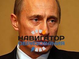 Путин: образовательной системе РФ необходимо планомерное реформирование