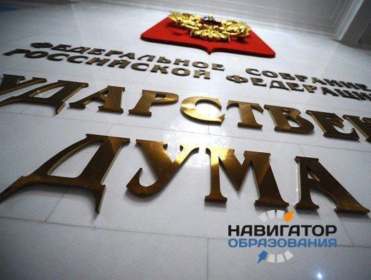 Новый закон Госдумы: отличников будут быстрее принимать на госслужбу