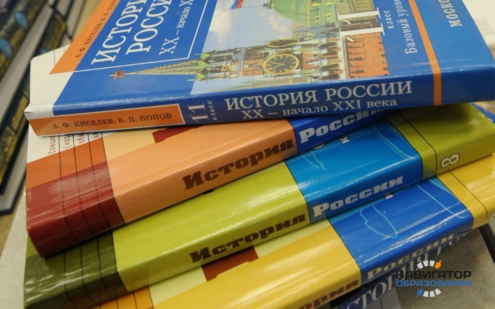 Новый учебник истории России обсудили за круглым столом