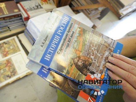 Единый учебник истории не будет политизированным