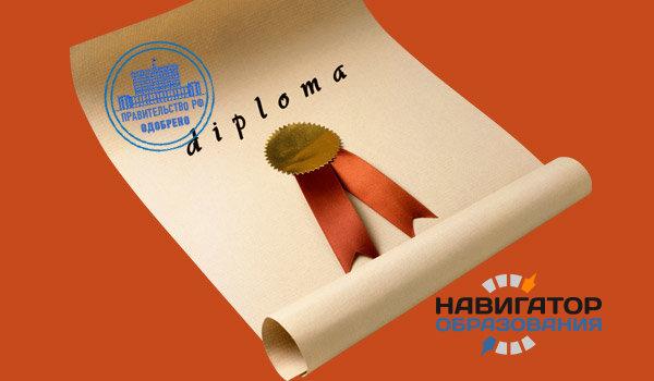 Право на подтверждение иностранных дипломов получат российские вузы
