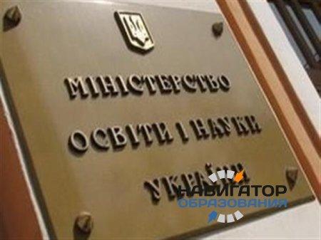 Опубликован план деятельности Минобрнауки до 2018 года