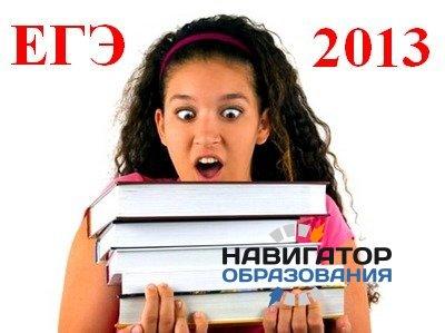 Минобрнауки: ЕГЭ-2013 состоялось, сомневаться в итогах нет повода