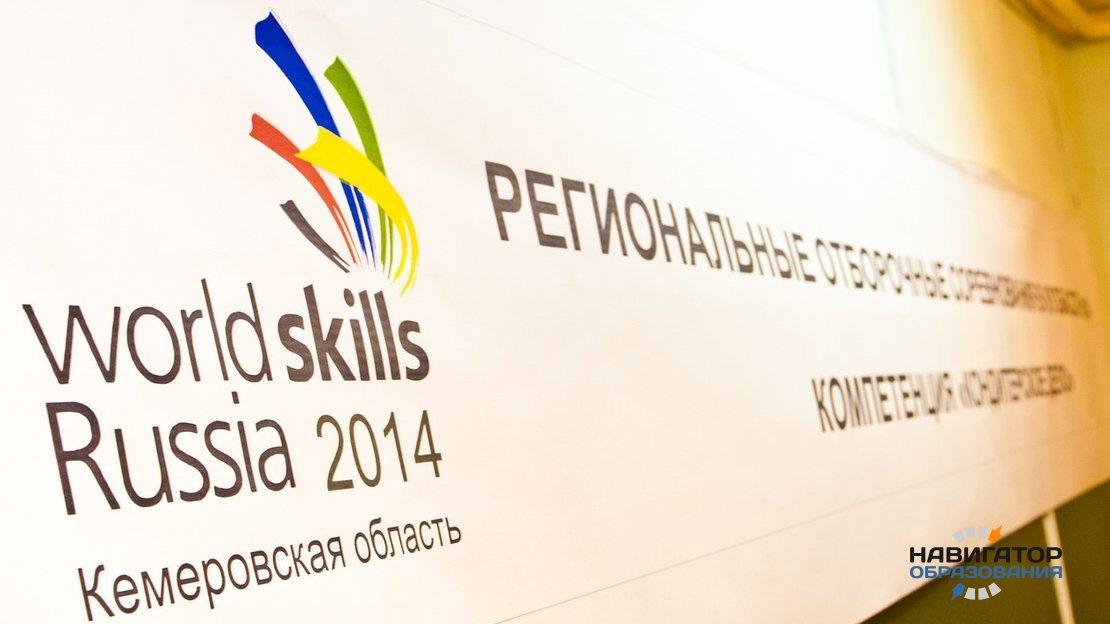 Россия впервые примет участие в чемпионате мира WorldSkills
